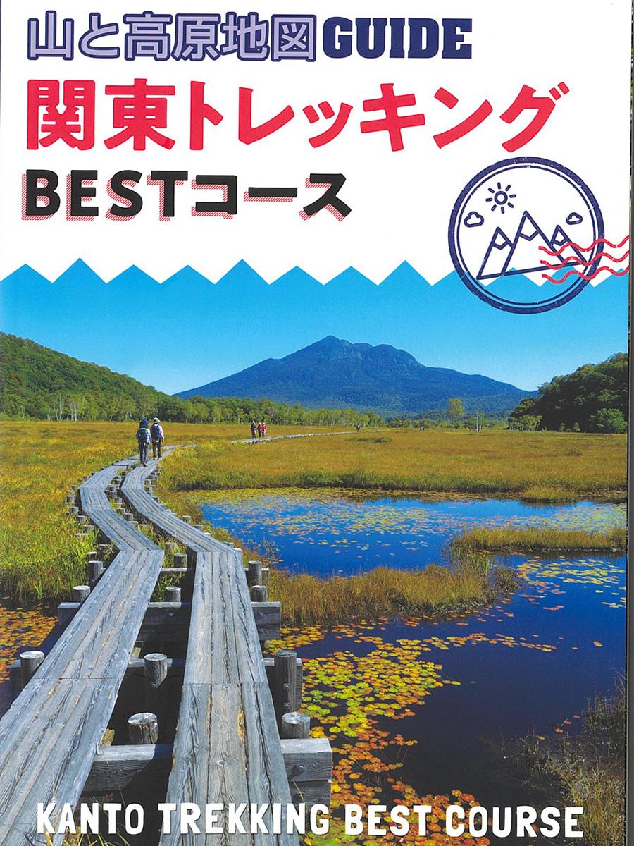 『関東トレッキング BESTコース』にご紹介いただきました